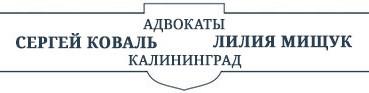Адвокаты Калининград | Сергей Коваль и Лилия Мищук